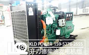 30千瓦发电机玉柴YC2115ZD柴油发电机组价格