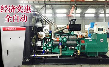 全自动柴油发电机组有什么优势?