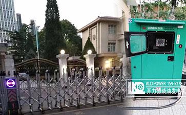 北京大使馆用柴油发电机组成功交付案例