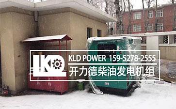 静音式柴油发电机组安装在电房旁边放风防雨雪