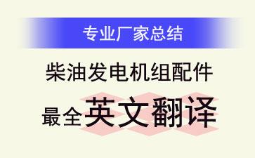 柴油发电机组厂家总结的最全的柴油发电机配件英文翻译
