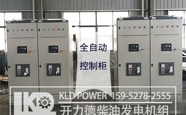 三遥系统中重要的全自动控制并机柜