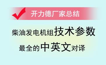 柴油发电机组技术参数英文翻译