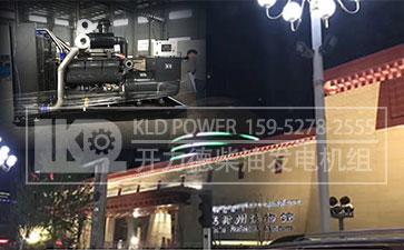 青海玉树400千瓦上柴股份发电机组交付